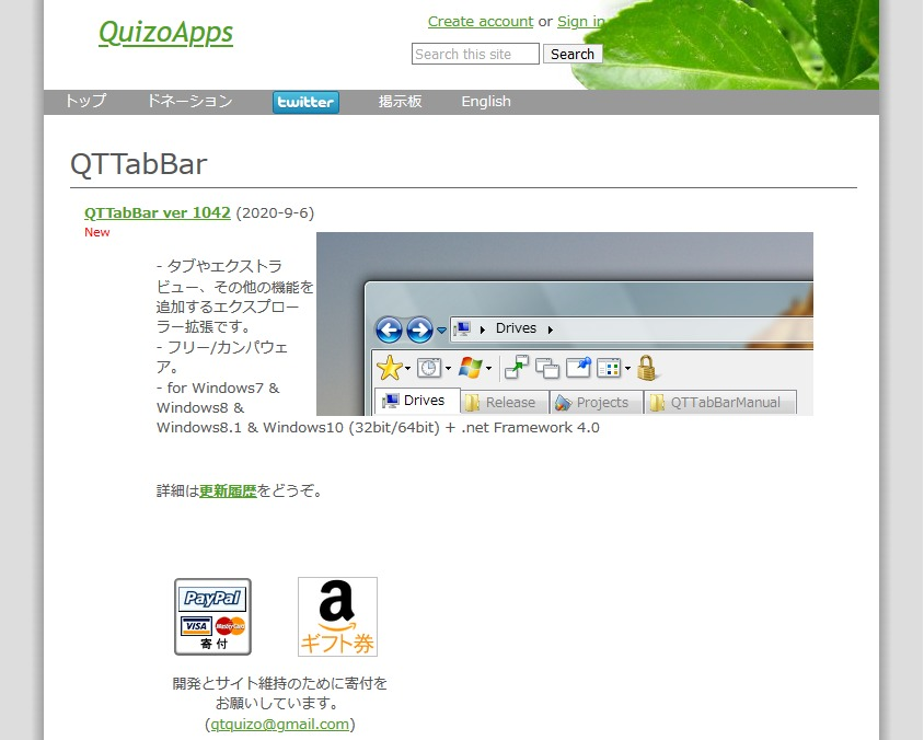 「QTタブバー」公式サイト
