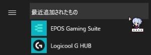 EPOS Gaming Suite ソフトウェア