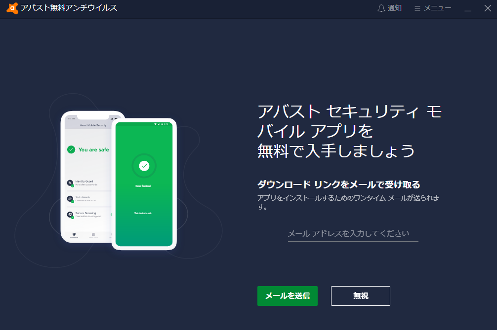 Avastのモバイルアプリ