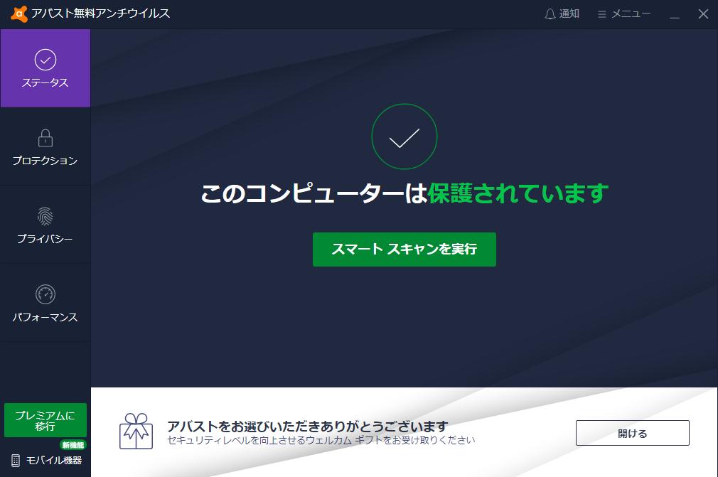 Avastアプリのホーム