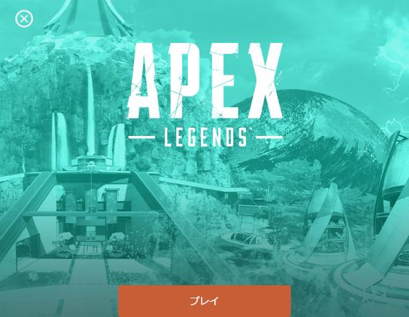 apexの画面